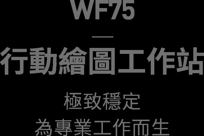 wf75 slogan