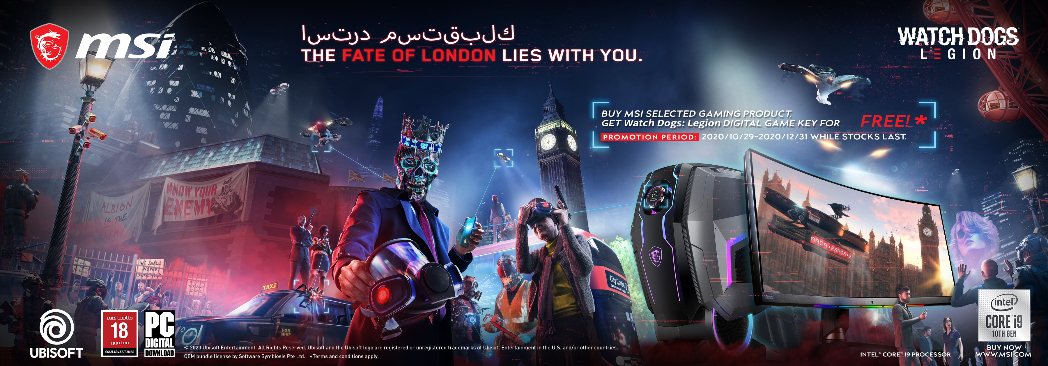 Watch Dogs Legion game bundle