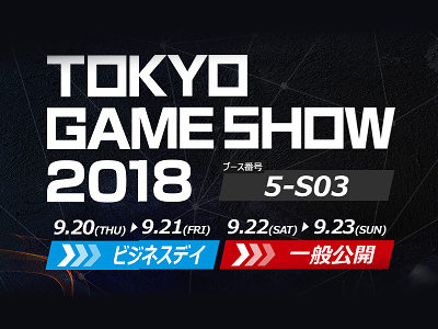 MSI to Level Up Tokyo Game Show 2018 Gaming Experience