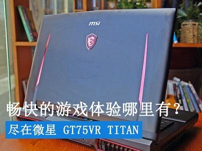 微星游戏笔记本,带给你的只有畅快的使用体验!(转自太平洋电脑网)