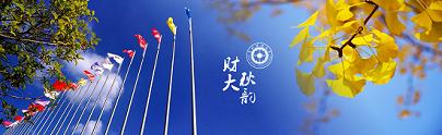 微星游戏笔记本与您相约母亲节-贵州财经大学校园行