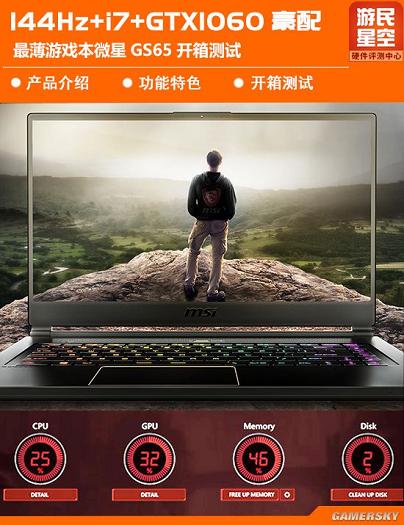 144Hz+i7+GTX1060 最薄游戏本微星GS65开箱测试(转自游民星空)