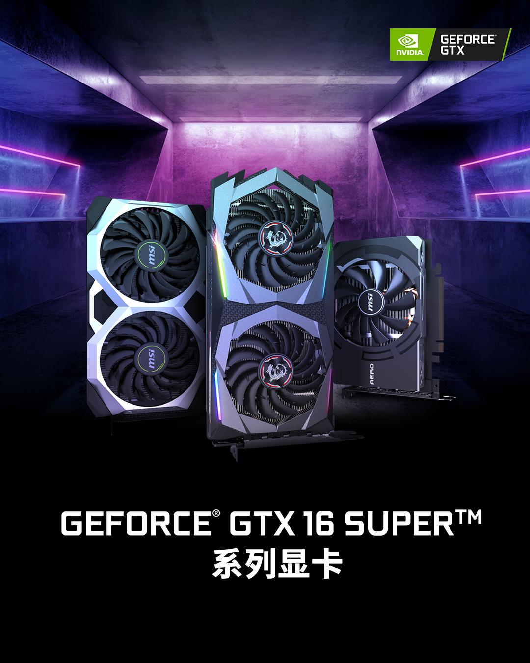 GTX 16 SUPER系列显卡