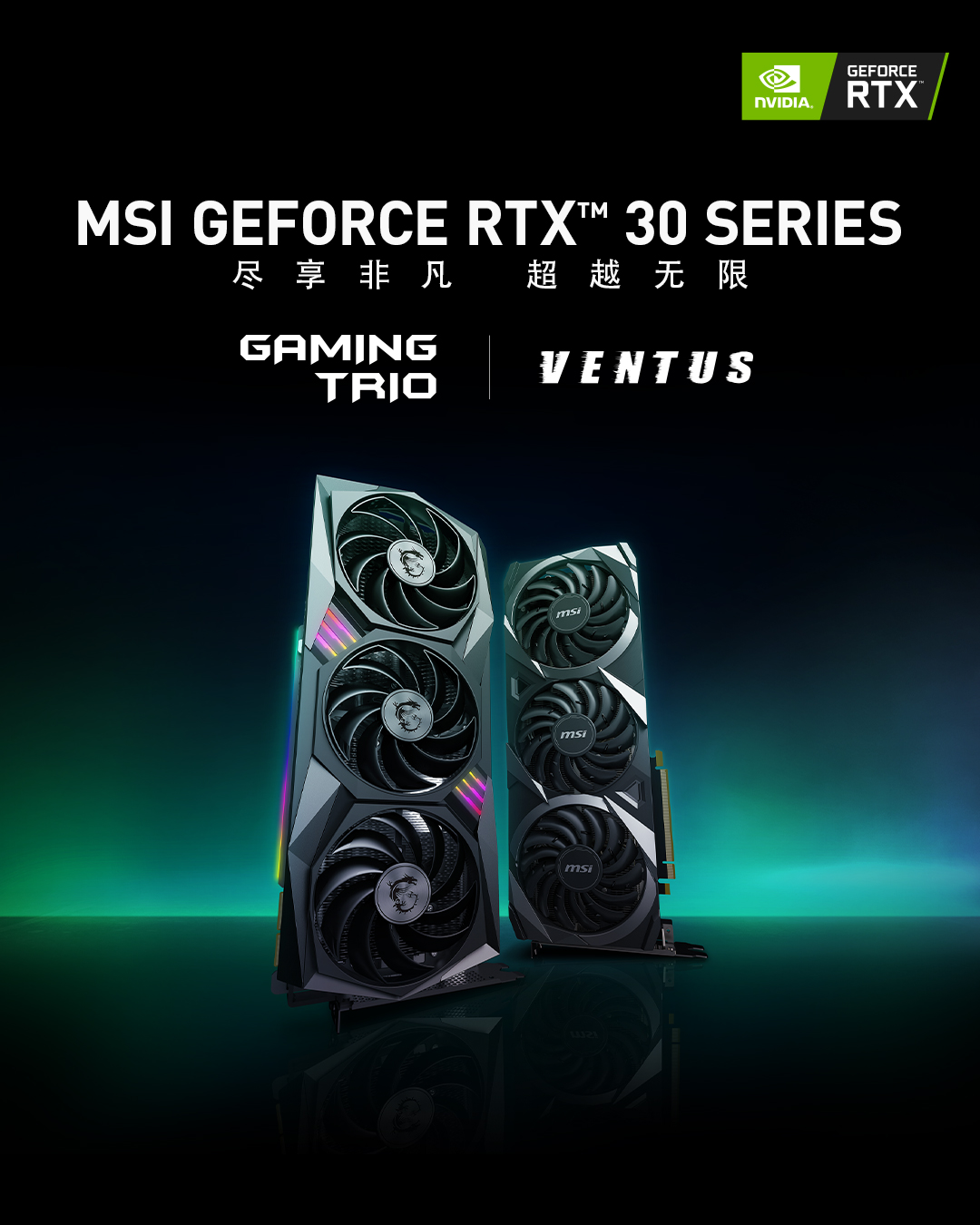 RTX 30 SERIES