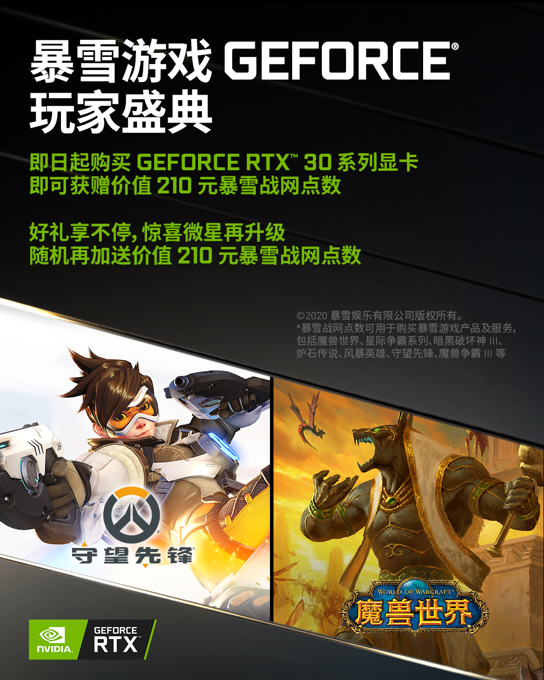 3080 Gaming & Blizzard