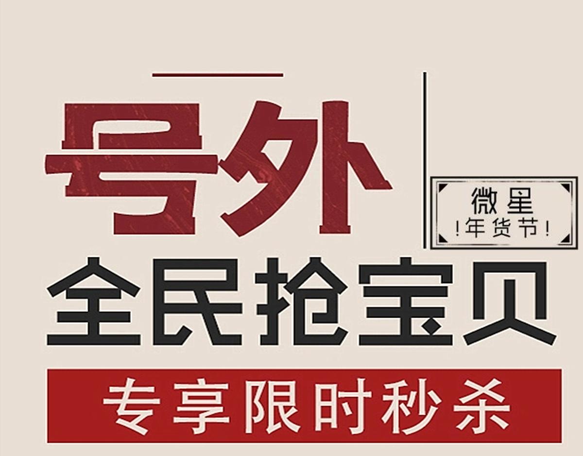 微星京东年货节