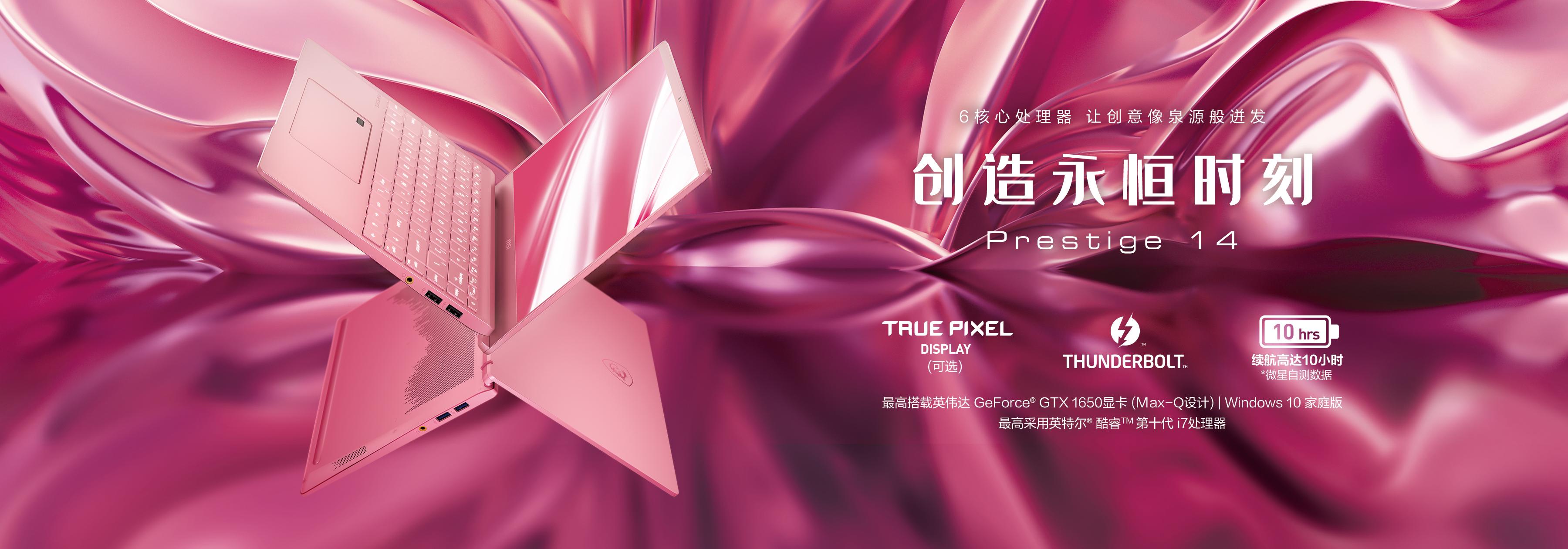 prestige pink