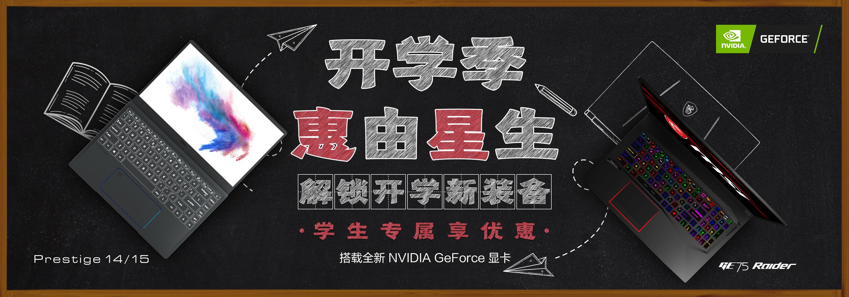 惠由星生   解锁开学新装备 学生专属享优惠