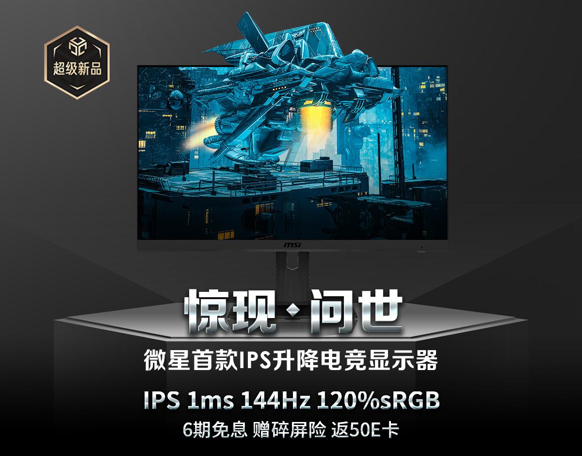 新品PAG271P显示器首发!