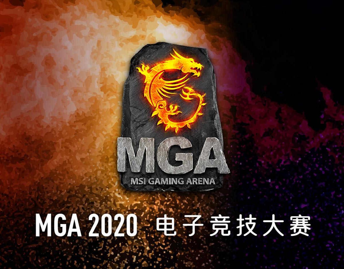 MGA电竞赛