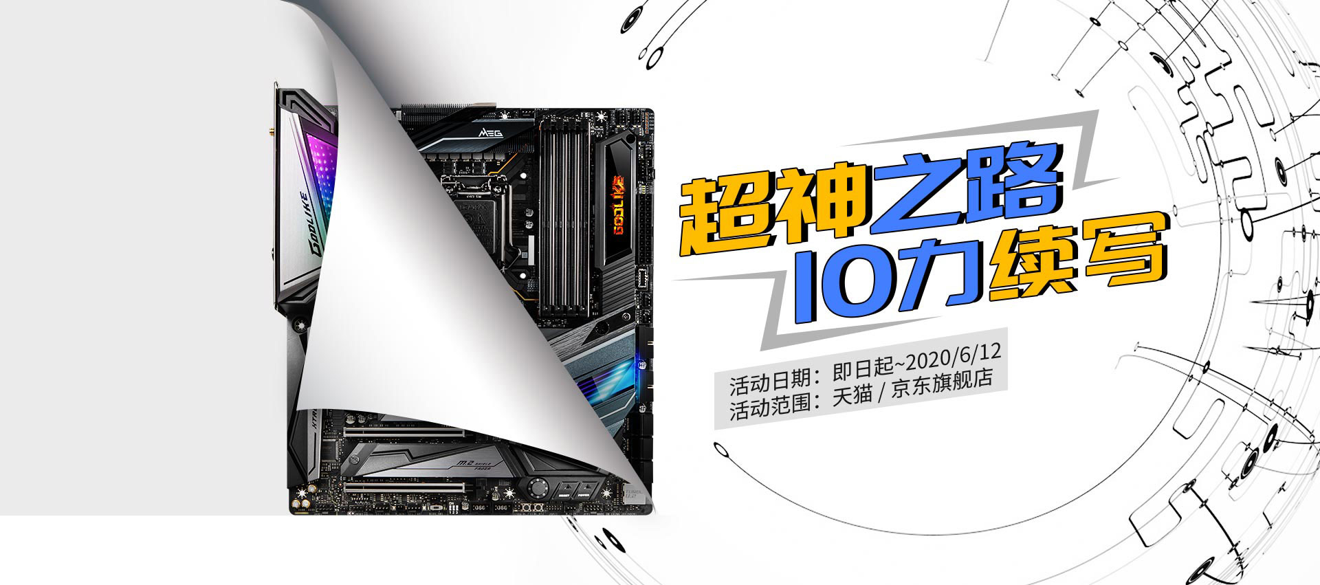 msi renew your product event kv