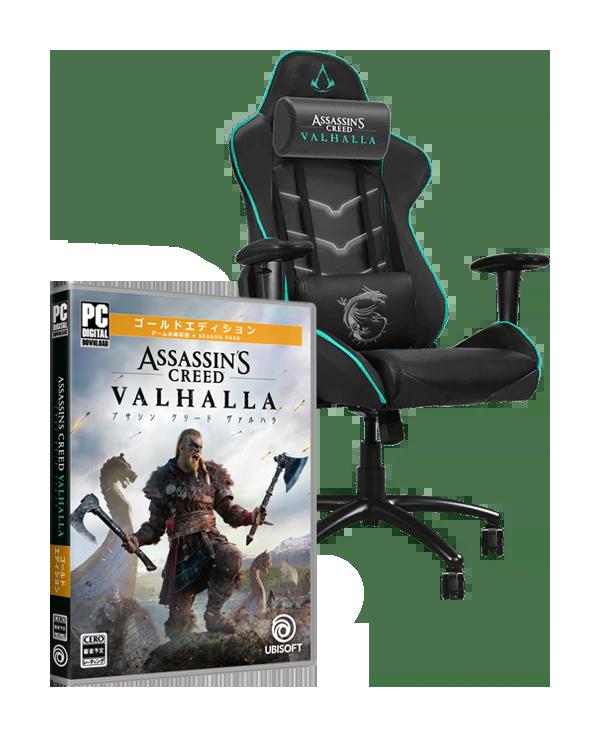 GE66 Raider Valhalla Edition Game Bundle