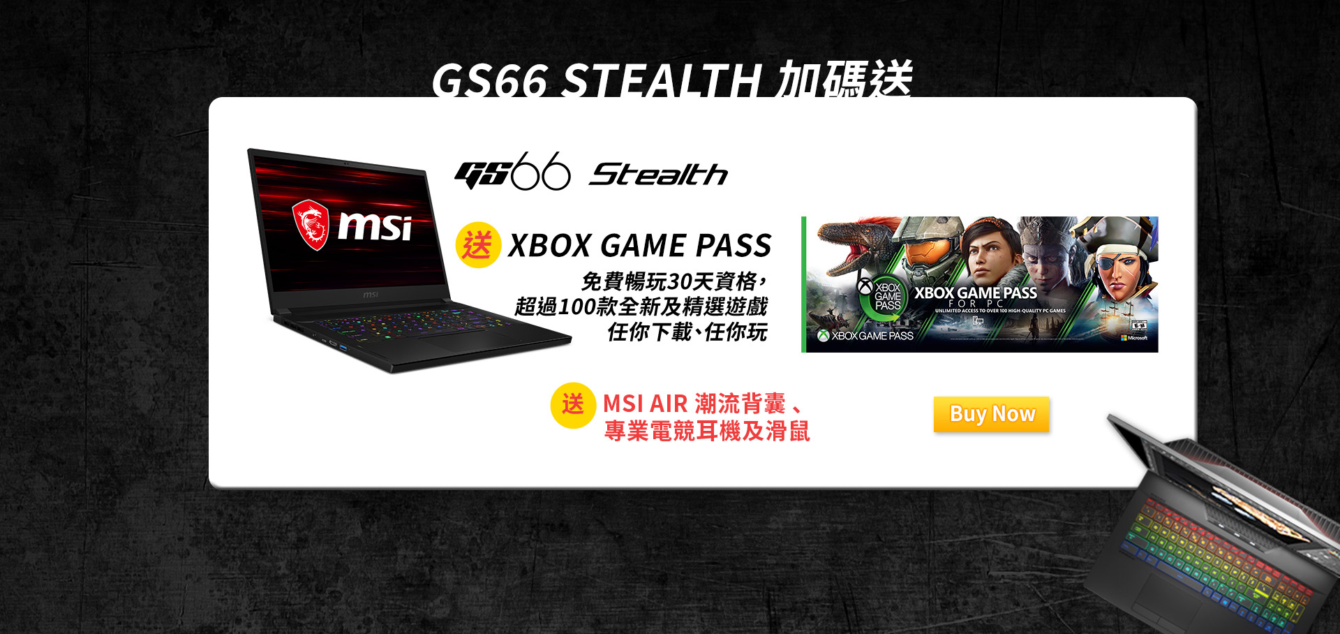 GS66 Stealth 加碼送