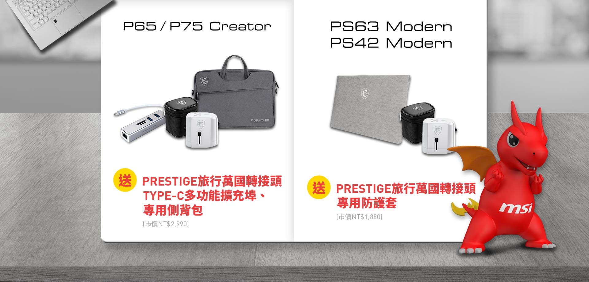 msi creation gift section