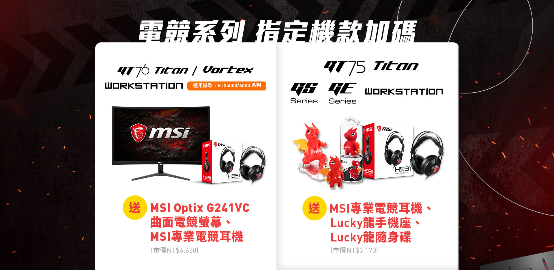gift msi products