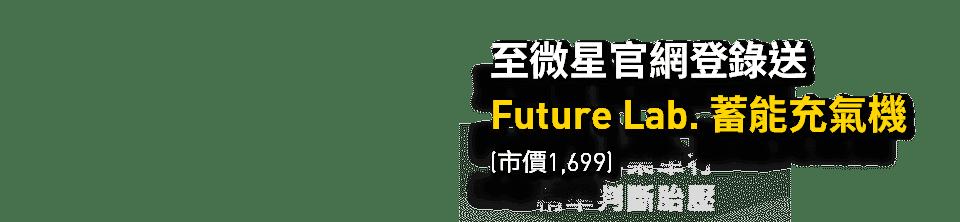 微星充電站-官網登錄-送Future lab.蓄能充電機