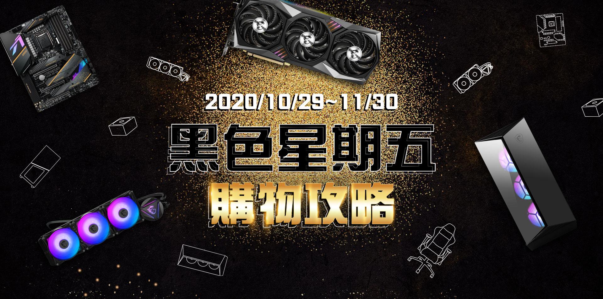 微星黑色星期五 2020 活動 Banner