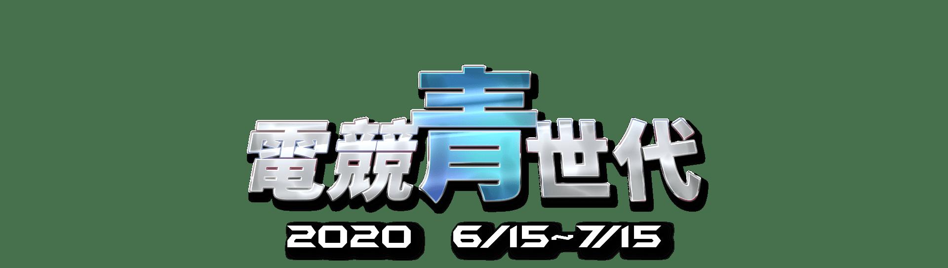 msi-2020電競青世代