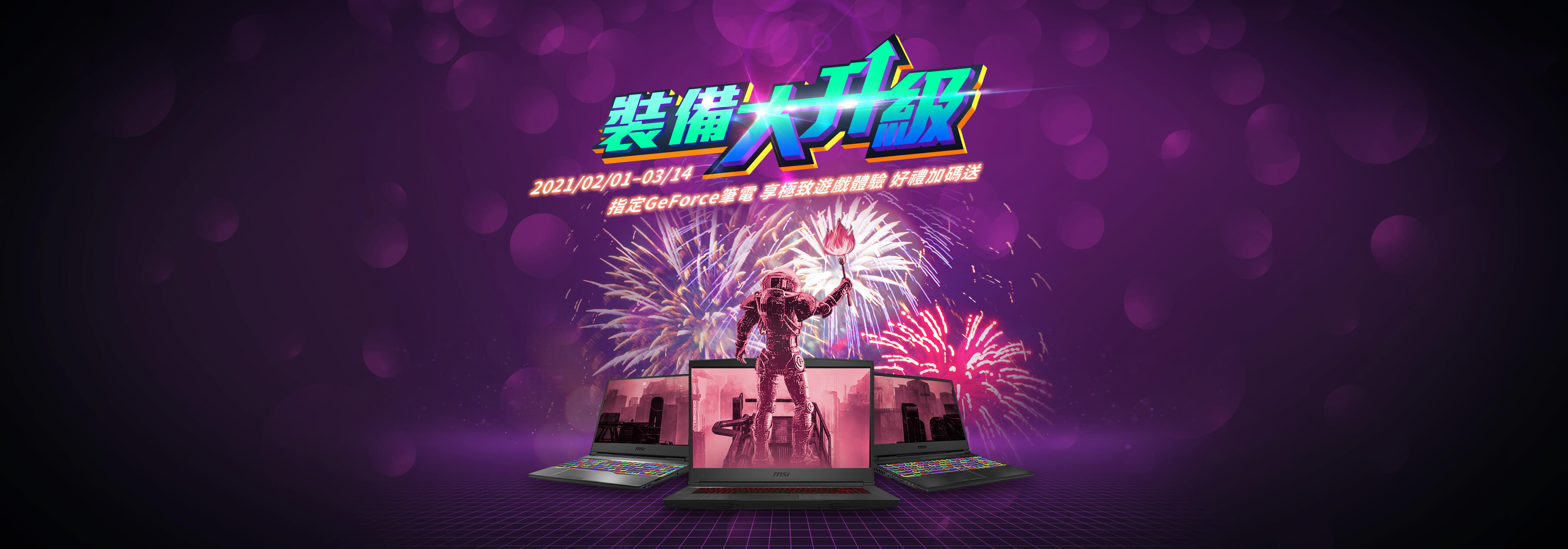 taiwan msi 2020 final sale event banner01