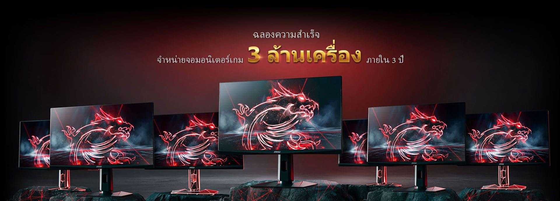 3M Monitor