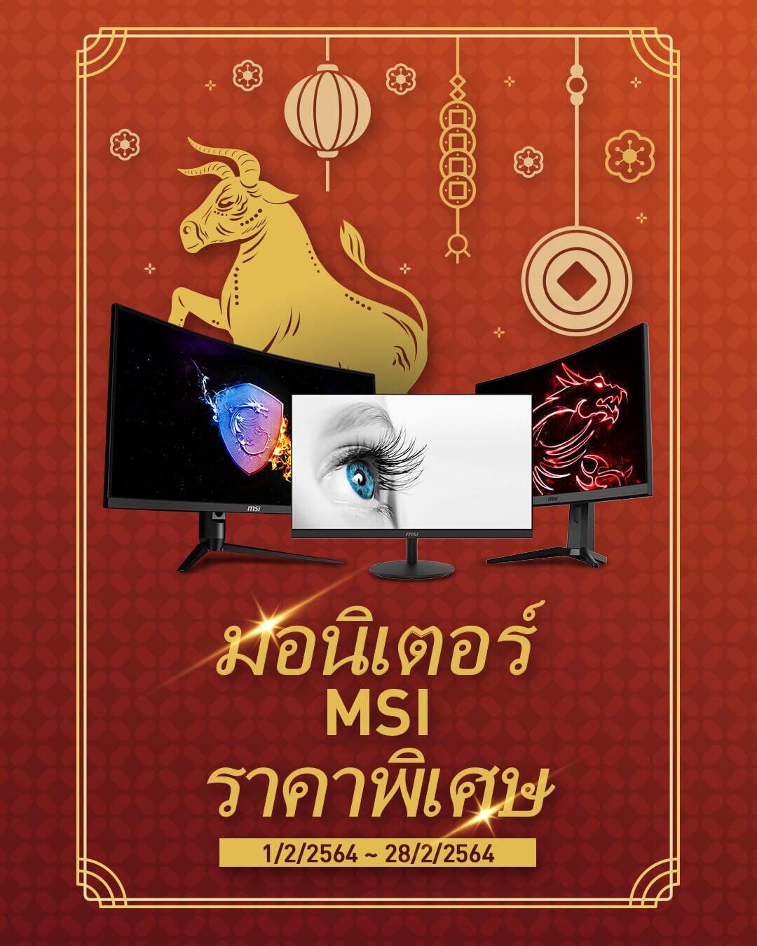 CNY Monitor Promotion