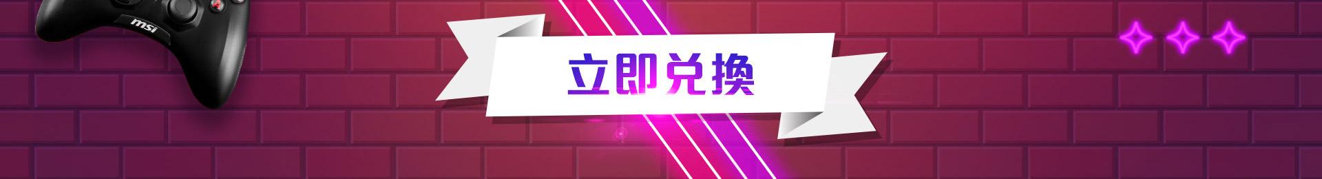 新春備戰 Game Star