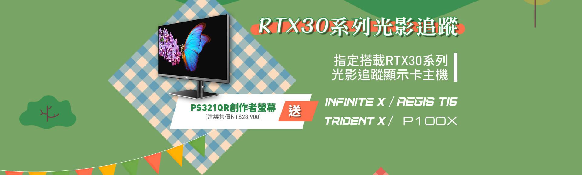 RTX30系列光影追蹤