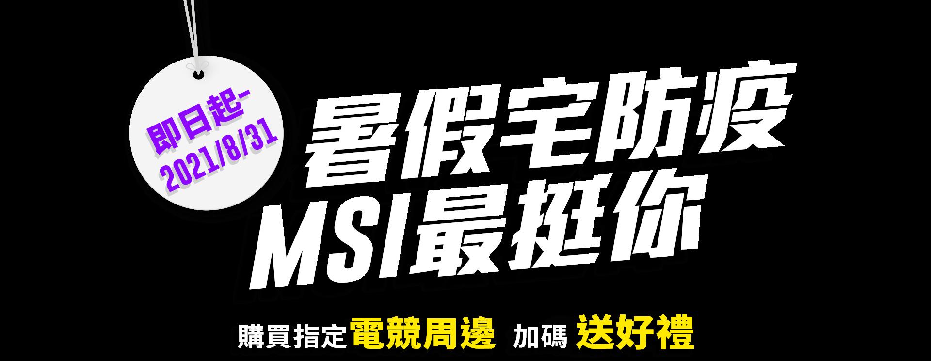 即日起-2021/8/31 暑假宅防疫 MSI最挺你 購買指定電競周邊 加碼送好禮