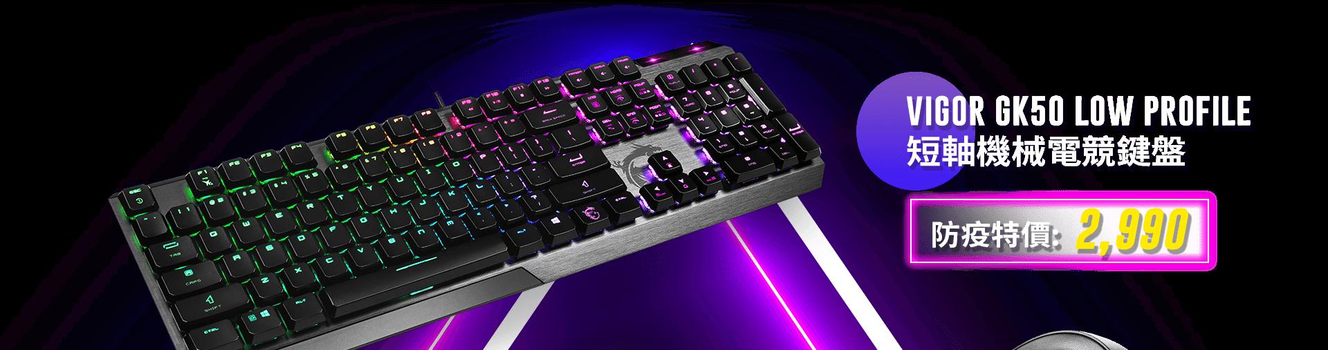 VIGOR GK50 LOW PROFILE 短軸機械電競鍵盤 防疫特價:2,990