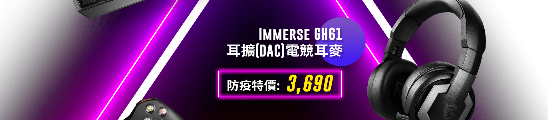 Immerse GH61 耳擴(DAC)電競耳麥 防疫特價:3,690