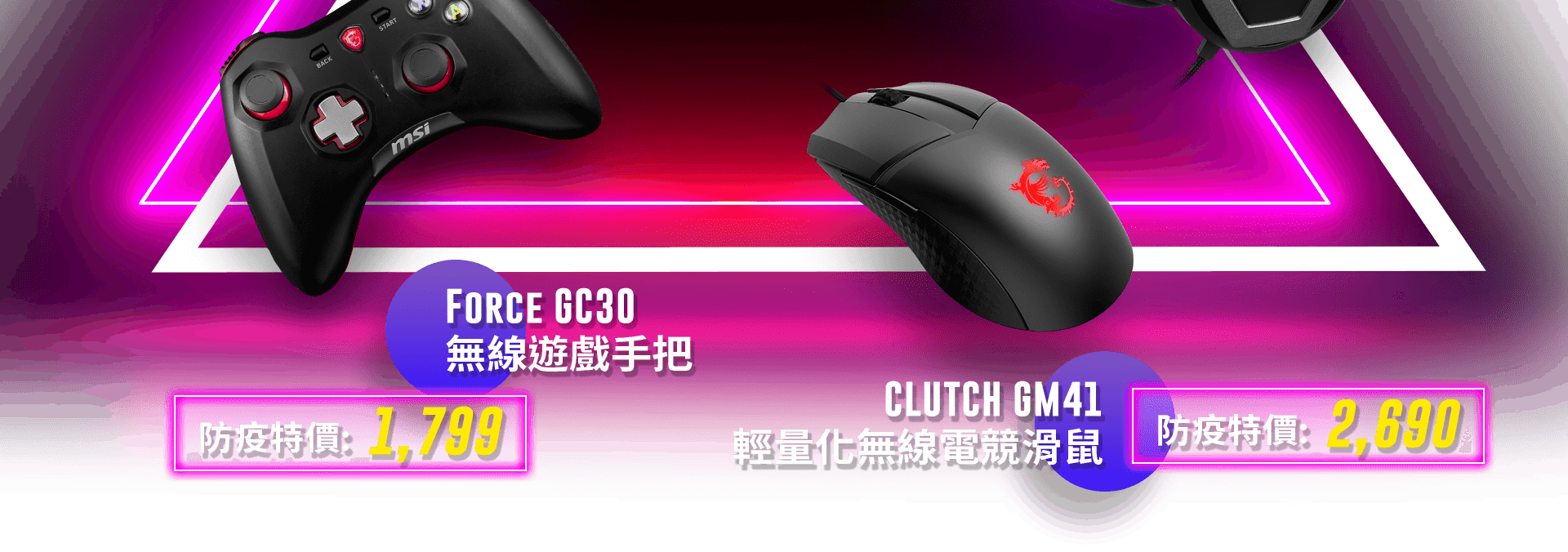 Force GC30 無線遊戲手把 防疫特價:1,799 CLUTCH GM41 輕量化無線電競滑鼠 防疫特價:2,690