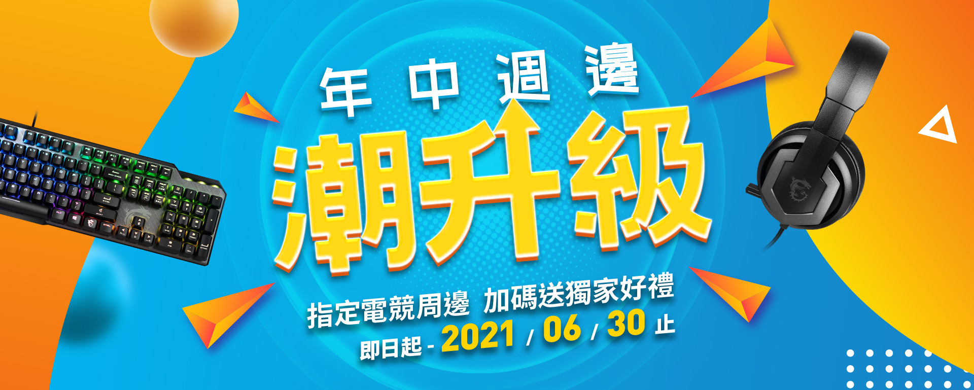 MSI微星科技年終周邊 潮升級Banner