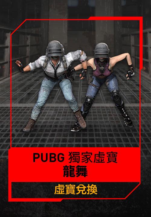 PUBG 獨家虛寶龍舞