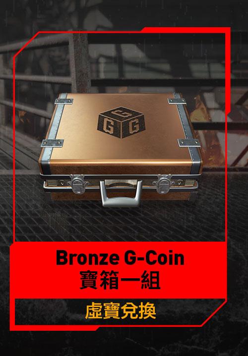 Bronze G-Coin 寶箱一組