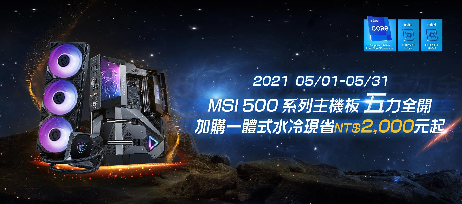 MSI 500 系列主機板五力全開 _加購一體式水冷現省 NT$2,000 元起