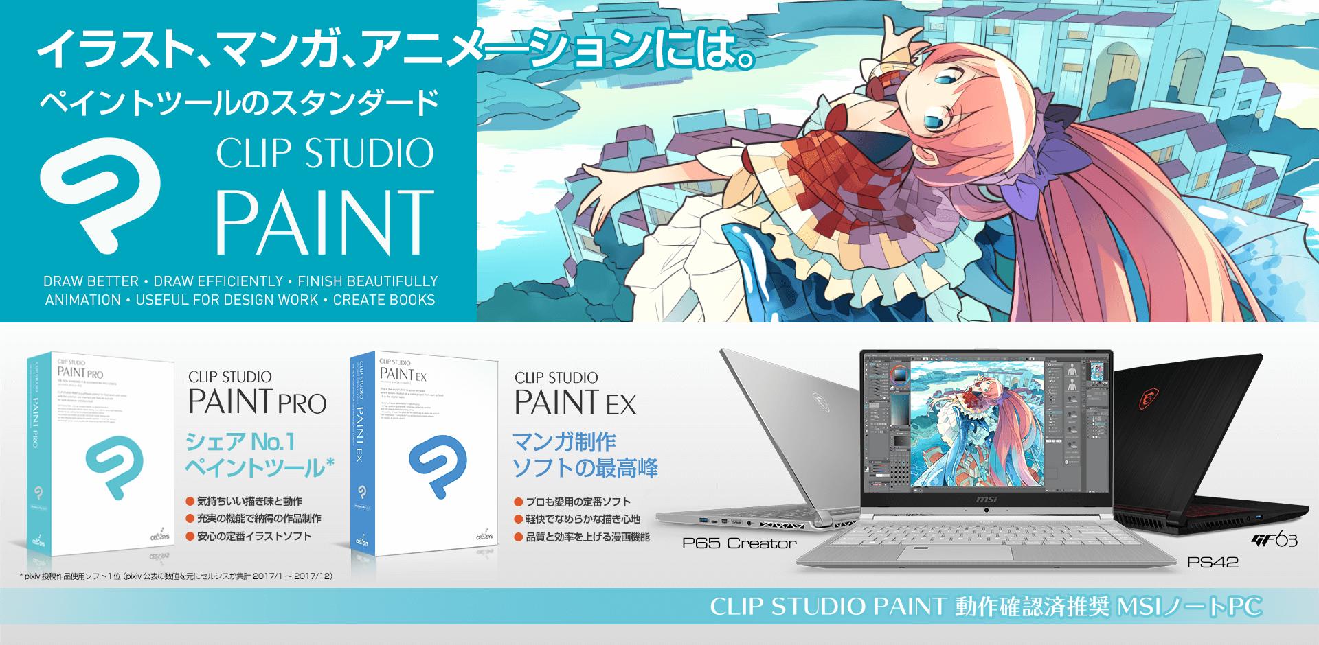 Msi Clip Studio ノートpcシリーズがclip Studio Paintの動作推奨pcに