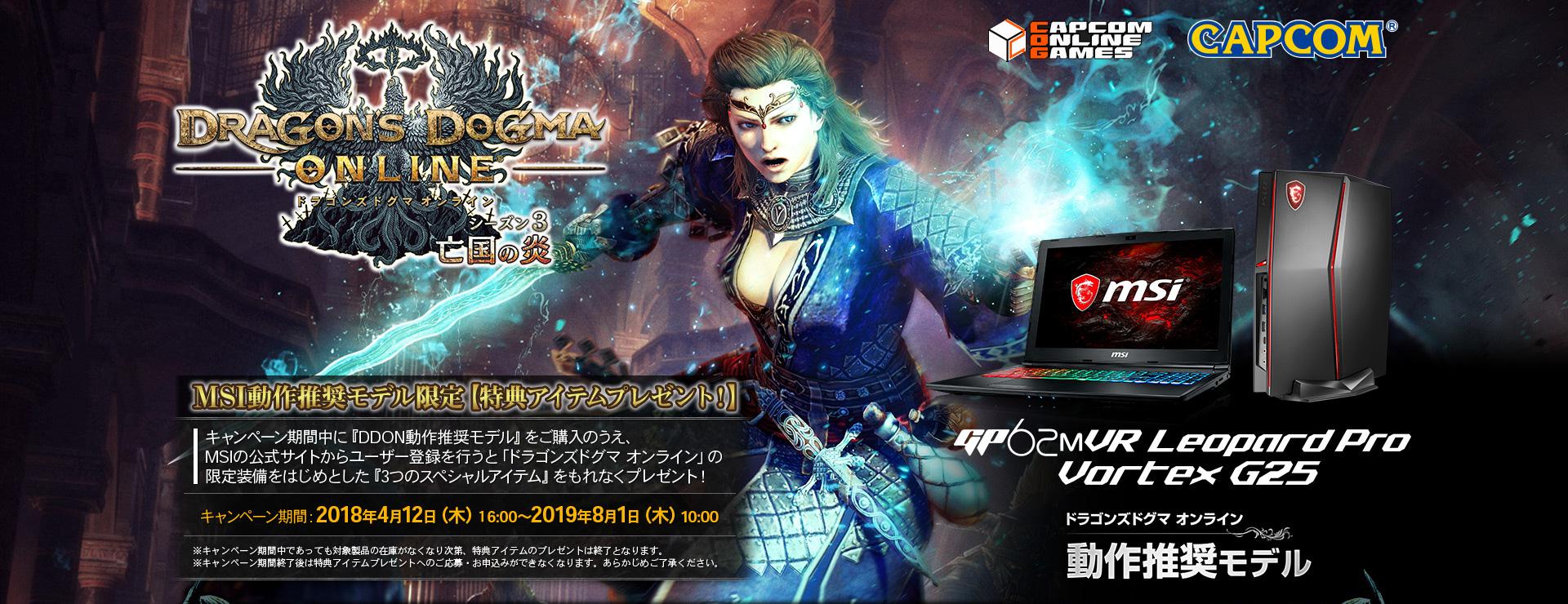 Msi X Capcom ドラゴンズドグマ オンライン Ddon 動作推奨ゲーミングノートpc購入特典 エムエスアイコンピュータージャパン
