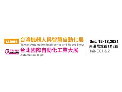 TAIROS \ Automation Taipei 2021