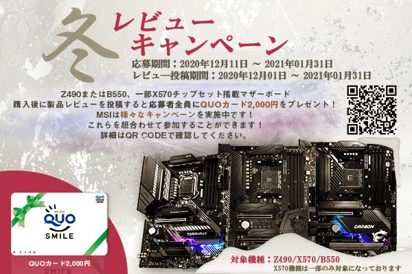 msi shout event