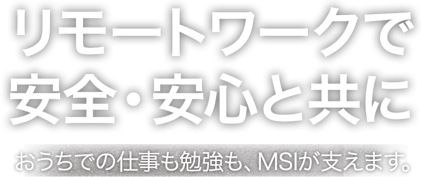 msi work from home slogan