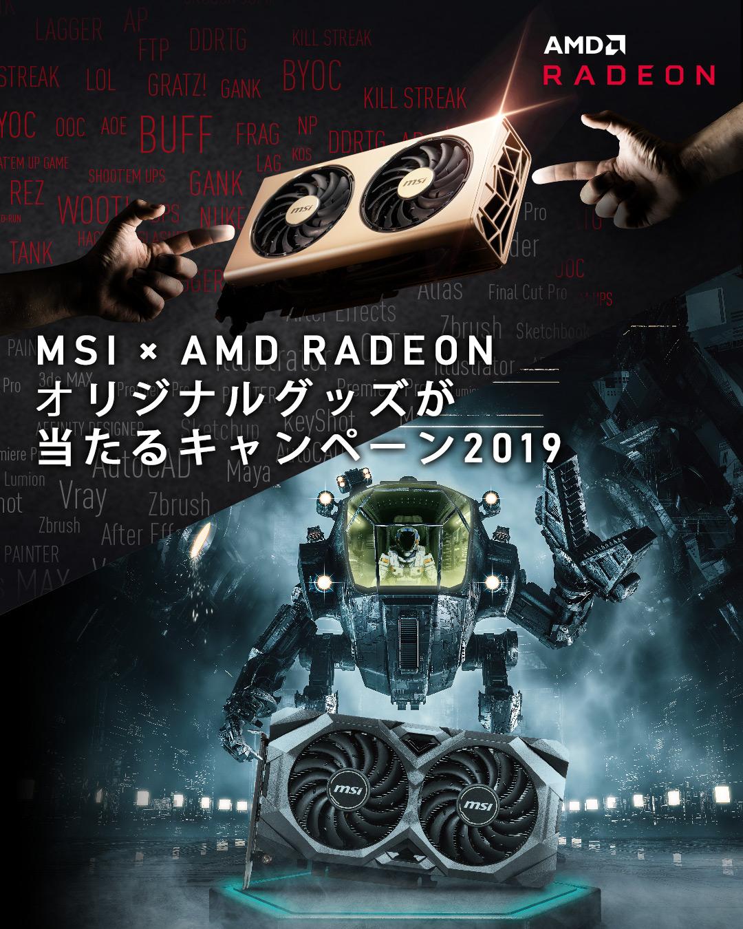 MSI × AMD Radeon オリジナルグッズが当たるキャンペーン2019