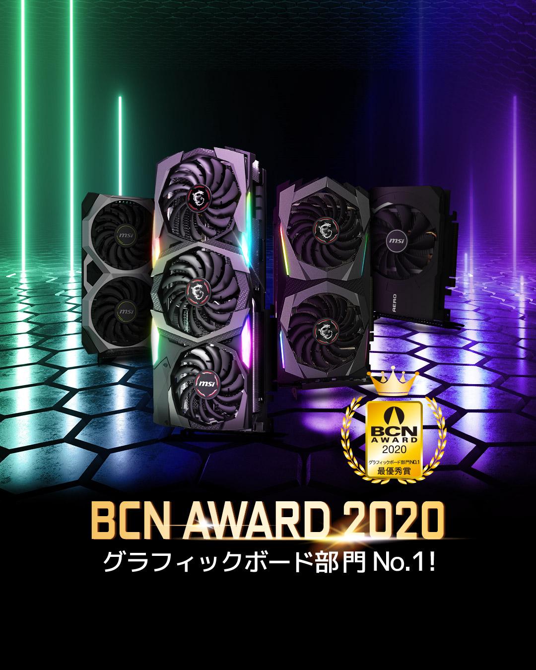 MSI VGA 2020 BCNアワードNo.1