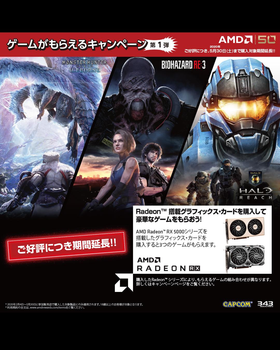 AMD Radeon ゲームがもらえるキャンペーン第1弾