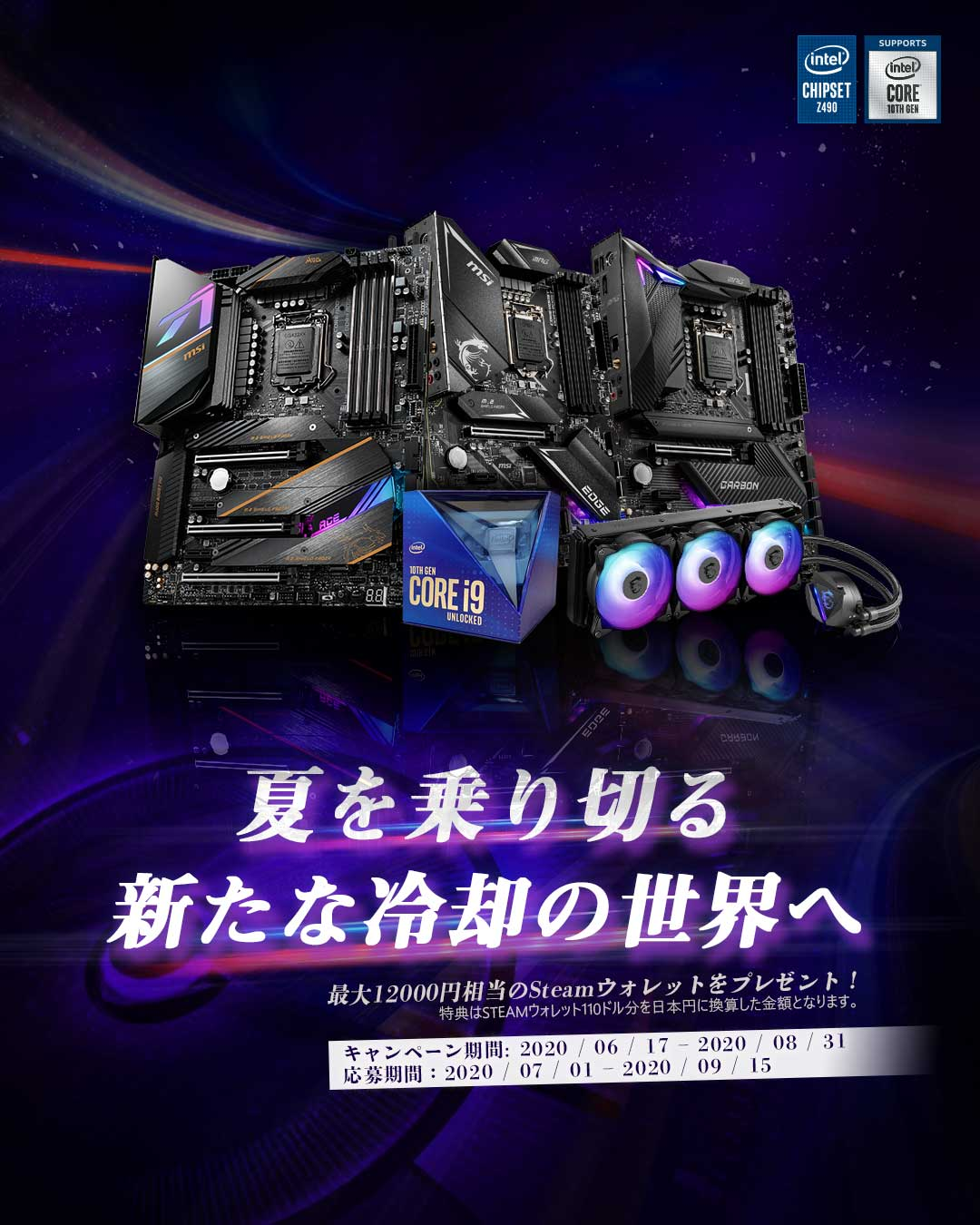 Z490_2nd wave_steam code promotion