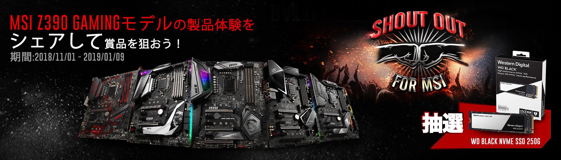 MSI Z390 GAMINGモデルの製品体験をシェアしてWD M.2 Black  SSD 250Gを狙おう!
