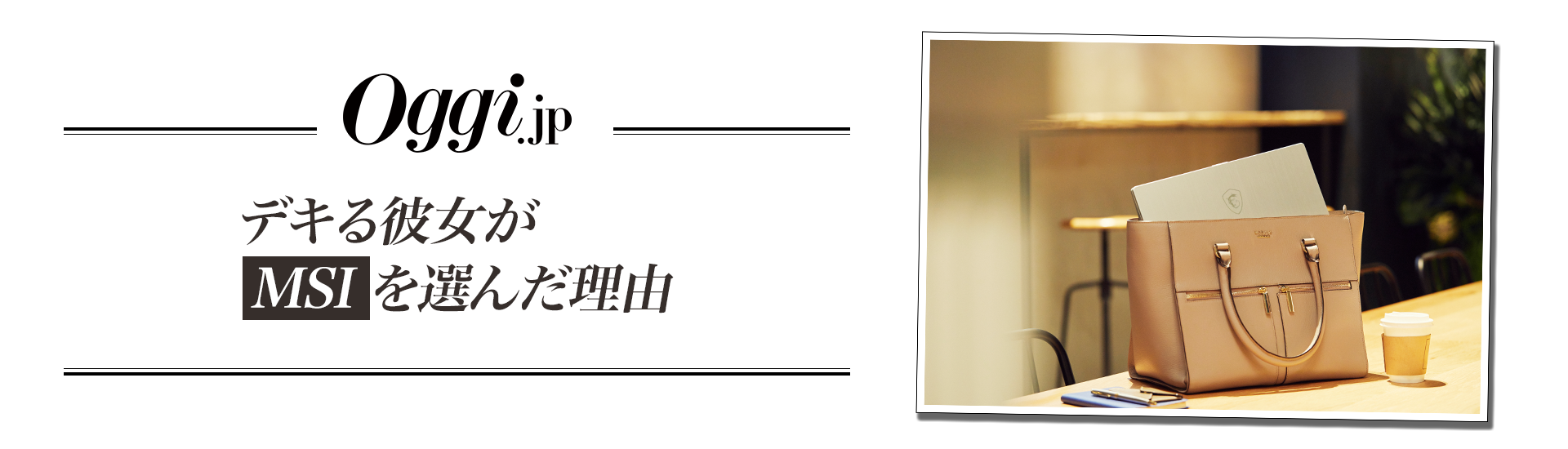 デキる彼女がMSIを選んだ理由 ━Oggi.jp