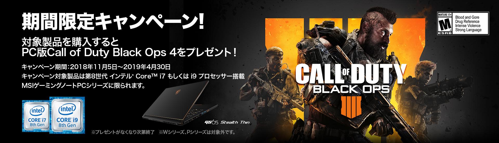 期間限定キャンペーン!PC版Call of Duty Black Ops 4をゲットしよう!