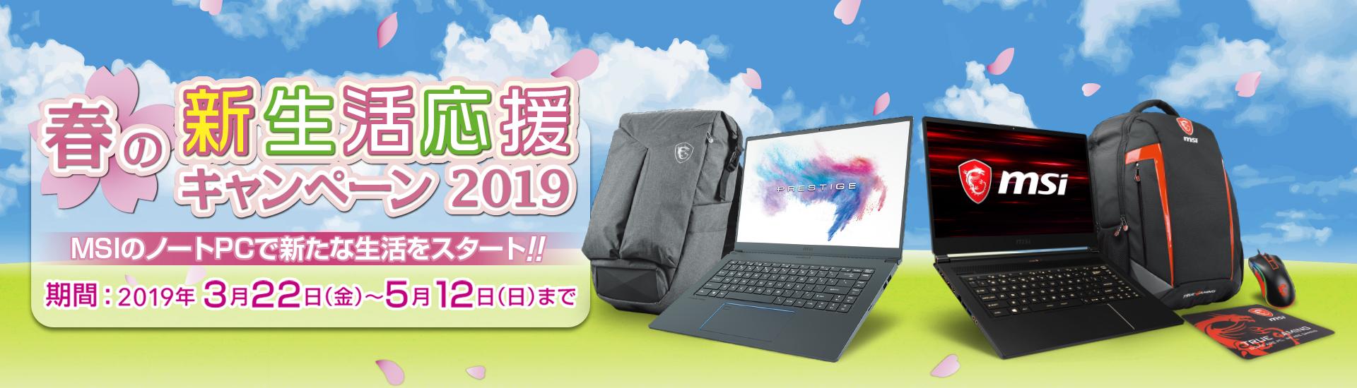 新生活応援キャンペーン 2019