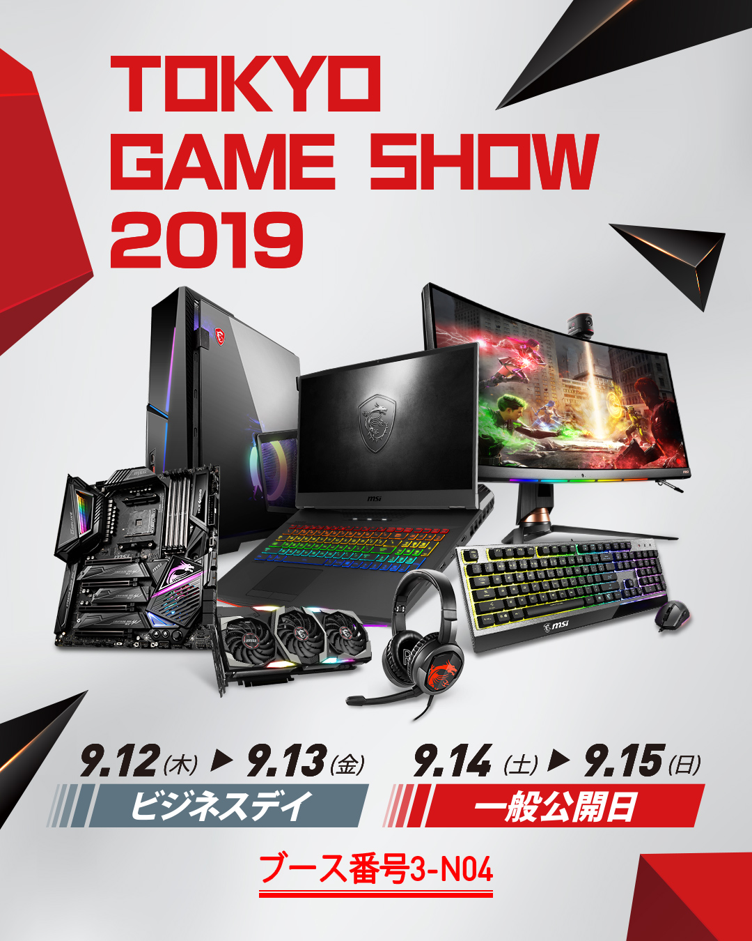 2019 Tokyo Game Show 特設サイト