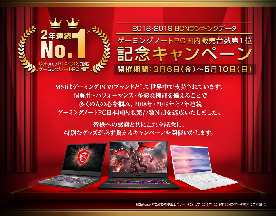 Gaming Note PC No.1 Campaign